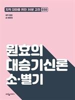 도서 이미지 - 원효의 대승기신론 소·별기