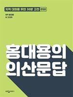 도서 이미지 - 홍대용의 의산문답