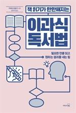 도서 이미지 - 책 읽기가 만만해지는 이과식 독서법