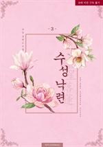 도서 이미지 - 수성낙련(輸星落蓮) : 하늘에서 떨어진 붉은 꽃