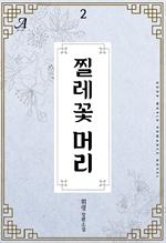 도서 이미지 - 찔레꽃머리