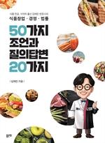 도서 이미지 - 식품창업·경영·법률 50가지 조언과 질의답변 20가지