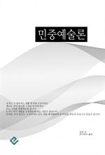 도서 이미지 - 민중예술론