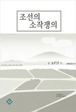 도서 이미지 - 조선의 소작쟁의
