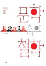 도서 이미지 - 로쟈와 함께 읽는 문학 속의 철학