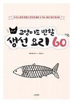 도서 이미지 - 고양이도 반할 생선 요리 60