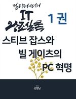 도서 이미지 - IT 왕조실록 1권 스티브잡스와 빌게이츠의 PC 혁명