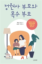 도서 이미지 - 정원사 부모와 목수 부모