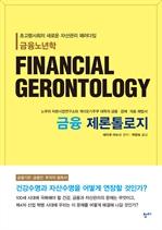 도서 이미지 - 금융 제론톨로지
