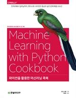 도서 이미지 - 파이썬을 활용한 머신러닝 쿡북