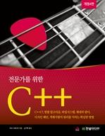 도서 이미지 - 전문가를 위한 C++(개정4판)