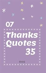 도서 이미지 - 07 Thanks Quotes 35
