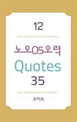 도서 이미지 - 12 노오O5오력 Quotes 35