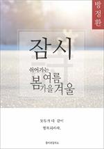 도서 이미지 - 잠시 쉬어가는 봄여름가을겨울 : 방정환
