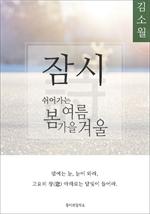 도서 이미지 - 잠시 쉬어가는 봄여름가을겨울 : 김소월