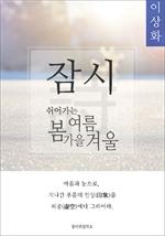 도서 이미지 - 잠시 쉬어가는 봄여름가을겨울 : 이상화