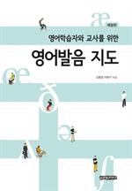 도서 이미지 - 영어학습자와 교사를 위한 영어발음 지도
