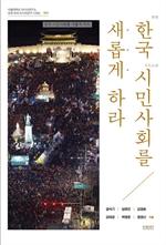 도서 이미지 - 한국 시민사회를 새롭게 하라