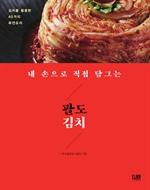 도서 이미지 - 내 손으로 직접 담그는 팔도김치 (김치를 활용한 40가지 퓨전 요리)