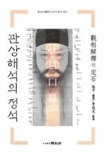 도서 이미지 - 관상해석의 정석