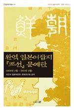 도서 이미지 - 완역 일본어잡지 『조선』 문예란