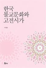 도서 이미지 - 한국 불교문화와 고전시가