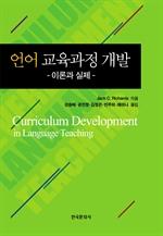 도서 이미지 - 언어 교육과정 개발 -이론과 실제-
