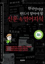 도서 이미지 - (한국인이면 반드시 알아야 할) 신문 속 언어지식