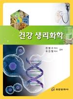 도서 이미지 - 건강 생리화학
