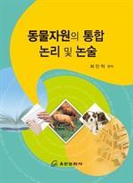도서 이미지 - 동물자원의 통합 논리 및 논술