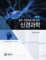 도서 이미지 - 물리 작업치료사를 위한 신경과학 4판