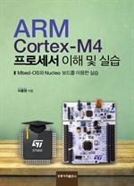 도서 이미지 - ARM cortex-M4 프로세서 이해 및 실습