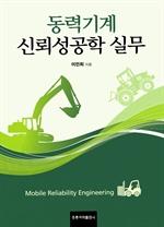 도서 이미지 - 동력기계 신뢰성공학 실무
