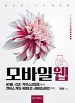 도서 이미지 - 모바일 웹
