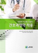 도서 이미지 - 비판적 사고를 이용한 간호과정의 적용 2판(수정판)
