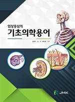 도서 이미지 - 임상중심의 기초의학용어