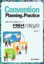 도서 이미지 - (컨벤션 기획과 실무분야를 중심으로) 컨벤션기획실무