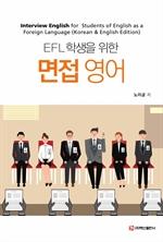 도서 이미지 - EFL 학생을 위한 면접 영어