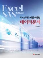도서 이미지 - Excel과 SAS를 이용한 데이터분석