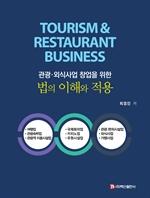 도서 이미지 - 관광 외식사업 창업을 위한 법의 이해와 적용