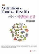 도서 이미지 - 교양인의 식생활과 건강