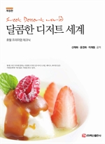 도서 이미지 - 달콤한 디저트 세계 개정판