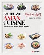 도서 이미지 - 동남아 음식