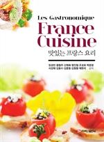도서 이미지 - 맛있는 프랑스 요리