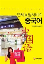 도서 이미지 - 면세쇼핑서비스 중국어