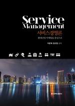 도서 이미지 - 서비스경영론 (환대산업 마케팅을 중심으로)