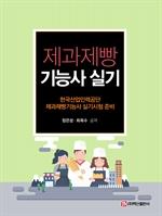 도서 이미지 - 제과제빵 기능사 실기