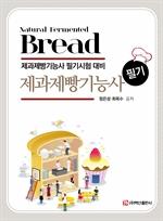 도서 이미지 - 제과제빵기능사 필기