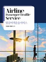 도서 이미지 - 항공여객운송서비스