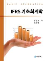 도서 이미지 - IFRS 기초회계학